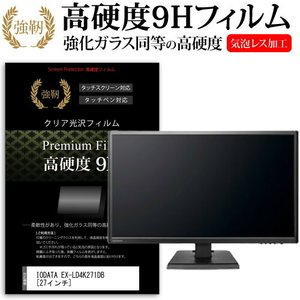 IODATA EX-LD4K271DB [27インチ(3840x2160)] 機種で使える【強化ガラ...