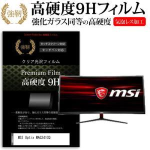 MSI Optix MAG341CQ (34インチ) 機種で使える 強化ガラス と 同等の 高硬度9...
