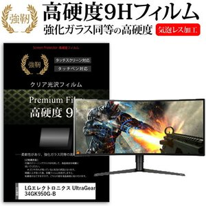 LGエレクトロニクス UltraGear 34GK950G-B(34インチ)機種で使える 強化ガラス...