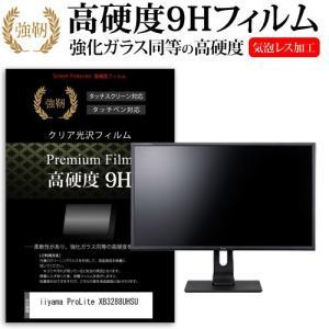 iiyama ProLite XB3288UHSU (31.5インチ) 機種で使える 強化 ガラスフィルム と 同等の 高硬度9H フィルム 液晶保護フィルム|casemania55