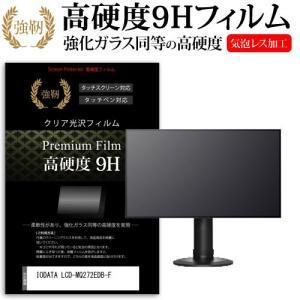 IODATA LCD-MQ272EDB-F (27インチ) 機種で使える 強化 ガラスフィルム と 同等の 高硬度9H フィルム 液晶保護フィルム|casemania55