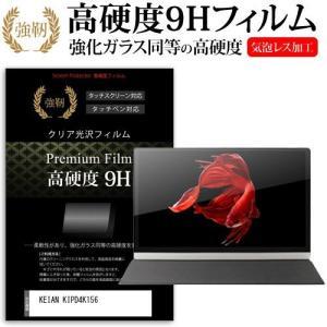 KEIAN KIPD4K156 (15.6インチ) 機種で使える 強化 ガラスフィルム と 同等の 高硬度9H フィルム 液晶保護フィルム|casemania55