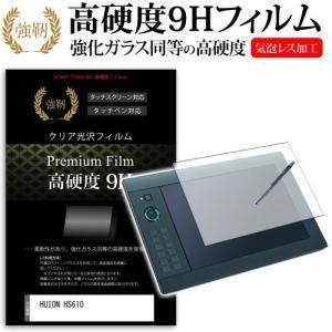HUION HS610 機種用 【キズに強い 強化ガラス と同じ硬度 9H の クリア光沢 フィルム...