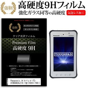Panasonic タフパッド FZ-A1BDAAEAJ(ワイヤレスWAN)(10.1型)強化 ガラスフィルム と 同等の 高硬度9H フィルム 液晶保護フィルム|casemania55