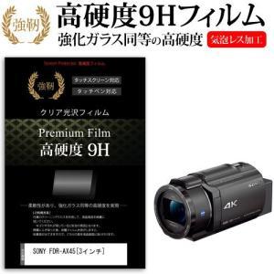 SONY FDR-AX45 [3インチ]機種で使える【 強化ガラス と同等の高硬度 9H フィルム ...