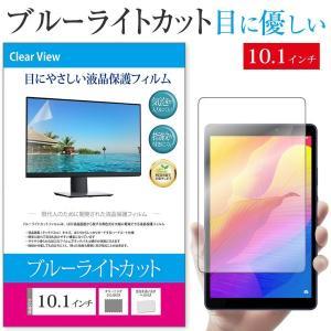 ブルーライトカット フィルム パソコン 10.1インチ PC 保護フィルム 日本製 反射防止 指紋防止 気泡レス 抗菌 液晶保護フィルム|casemania55