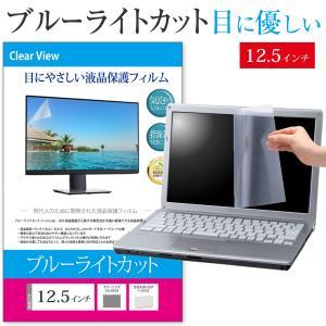 ブルーライトカット フィルム パソコン 12.5インチ PC 保護フィルム 日本製 反射防止 指紋防止 気泡レス 抗菌 液晶保護フィルム|casemania55