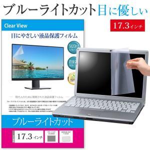 ブルーライトカット フィルム パソコン 17.3インチワイド PC 保護フィルム 日本製 反射防止 指紋防止 気泡レス 抗菌 液晶保護フィルム|casemania55