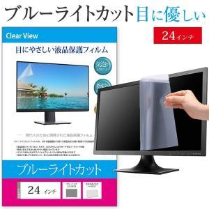 ブルーライトカット フィルム パソコン 24インチ PC 保護フィルム 日本製 反射防止 指紋防止 気泡レス 抗菌 液晶保護フィルム|casemania55