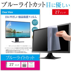 ブルーライトカット フィルム パソコン 27インチ PC 保護フィルム 日本製 反射防止 指紋防止 気泡レス 抗菌 液晶保護フィルム|casemania55