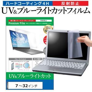 ブルーライトカット  uvカット フィルム パソコン 7インチ から 32インチ PC 保護 フィル...