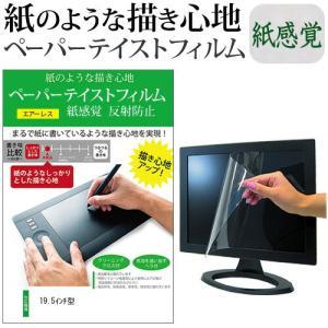 19.5インチ ペーパーテイスト 紙心地 反射防止 指紋防止 液晶保護フィルム|casemania55