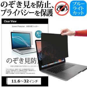 覗見防止 フィルター PC 11.6 から 32インチ のぞき見防止 パソコン 12 13.3 14...