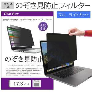 覗見防止フィルム PC 17.3インチ のぞき見防止 フィルター パソコン プライバシー フィルター フィルム PC 覗き見防止 フィルター ブルーライトカット|casemania55