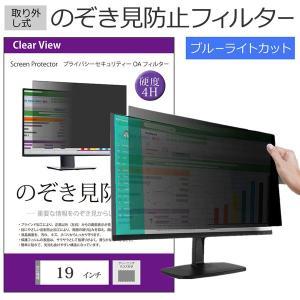 覗見防止フィルム PC 19インチ のぞき見防止 フィルター パソコン プライバシー フィルター フィルム PC 覗き見防止 フィルター ブルーライトカット|casemania55