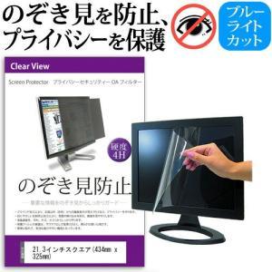 覗見防止フィルム PC 21.3インチ のぞき見防止 フィルター パソコン プライバシー フィルター フィルム PC 覗き見防止 フィルター ブルーライトカット|casemania55