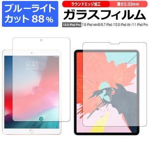 Apple iPad 用 ブルーライトカット プレミアム強化ガラスフィルム mini 5th 7.9...