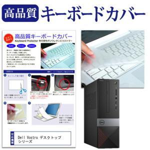 Dell Vostro デスクトップ シリーズ 機種の付属キーボードで使える 極薄 キーボードカバー 日本製 フリーカットタイプ|casemania55