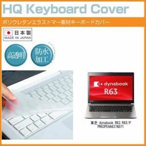 東芝 dynabook R63 R63/P PR63PEAA637AD71 13.3インチ キーボー...