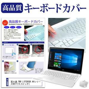 富士通 FMV LIFEBOOK AH77/Y 15.6インチ キーボードカバー キーボード保護