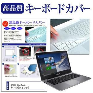 ASUS VivoBook R416SA(14インチ)キーボードカバー キーボード保護