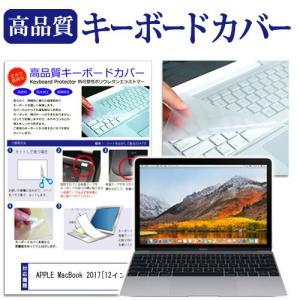 APPLE 12インチMacBook 2017 [12インチ(2304x1440)]機種で使える【極...