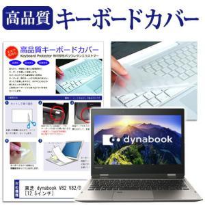 東芝 dynabook V82 V82/D [12.5インチ(1920x1080)]機種で使える【極...