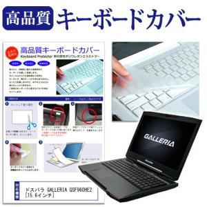 ドスパラ GALLERIA QSF960HE2 [15.6インチ(1920x1080)]機種で使える...