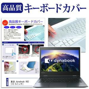 東芝 dynabook V82 V82/F [12.5インチ(1920x1080)]機種で使える【極...