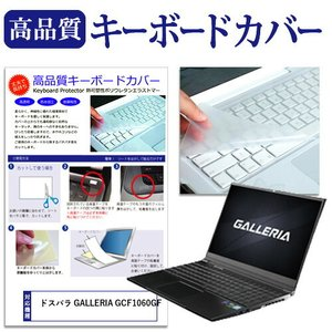 ドスパラ GALLERIA GCF1060GF [15.6インチ(1920x1080)]機種で使える...