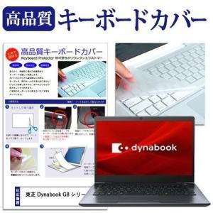 東芝 Dynabook G8 シリーズ(13.3インチ)機種で使える キーボードカバー キーボード保護|casemania55