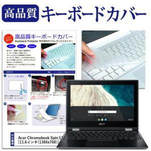 Acer Chromebook Spin 511 (11.6インチ) 機種で使える キーボードカバー キーボード保護|casemania55