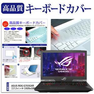 ASUS ROG G703GXR [17.3インチ(1920x1080)] 機種で使える【極薄 キー...
