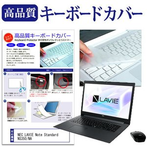 NEC LAVIE Note Standard NS350/NA (17.3インチ) 機種で使える ...