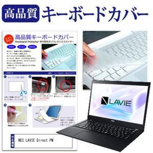 NEC LAVIE Direct PM(X) (13.3インチ) 機種で使える キーボードカバー キーボード保護|casemania55
