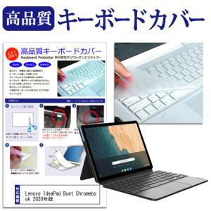 Lenovo IdeaPad Duet Chromebook 2020年版 (10.1インチ) 機種で使える キーボードカバー キーボード保護|casemania55