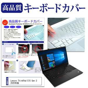 Lenovo ThinkPad E15 Gen 2 2020年版 (15.6インチ) 機種で使える キーボードカバー キーボード保護|casemania55