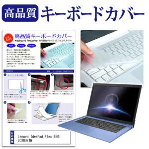 Lenovo IdeaPad Flex 550i 2020年版 (14インチ) 機種で使える キーボードカバー キーボード保護|casemania55