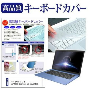 マイクロソフト Surface Laptop Go 2020年版 (12.4インチ) 機種で使える キーボードカバー キーボード保護|casemania55
