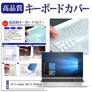 HP EliteBook 850 G7 2020年版 (15.6インチ) 機種で使える キーボードカバー キーボード保護|casemania55