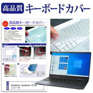 Dynabook dynabook VZ/HP シリーズ (13.3インチ) 機種で使える キーボードカバー キーボード保護|casemania55