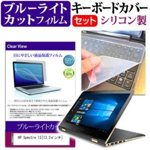 HP Spectre 13-4129TU x360[13.3インチ]ブルーライトカット 指紋防止 液晶保護フィルム と キーボードカバー