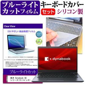 東芝 Dynabook G6 シリーズ(13.3インチ)機種で使える ブルーライトカット 指紋防止 液晶保護フィルム と キーボードカバー セット|casemania55