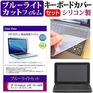HP Chromebook x360 12b-ca0000シリーズ (12インチ) 機種で使える ブルーライトカット 指紋防止 液晶保護フィルム と キーボードカバー セット|casemania55
