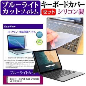 Lenovo IdeaPad Duet Chromebook 2020年版 (10.1インチ) 機種で使える ブルーライトカット 指紋防止 液晶保護フィルム と キーボードカバー セット|casemania55
