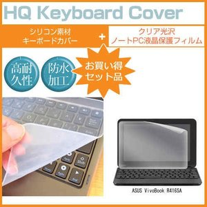 ASUS VivoBook R416SA(14インチ)クリア光沢 液晶保護フィルム と キーボードカ...