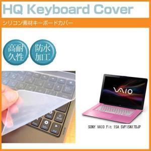 SONY VAIO Fit 15A SVF15N17DJP[15.5インチ]シリコン製キーボードカバー キーボード保護|casemania55