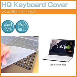 NEC LaVie Direct NS e 15.6インチ シリコン製キーボードカバー キーボード保...