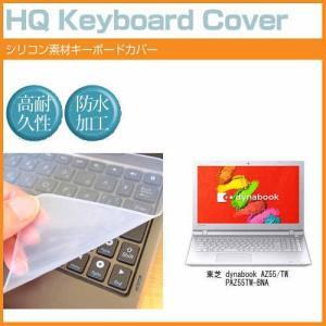 東芝 dynabook AZ55/TW PAZ55TW-BNA 15.6インチ シリコン製キーボード...