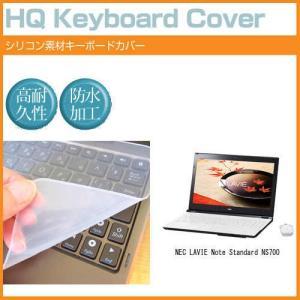 NEC LaVie Note Standard NS700 15.6インチ シリコン製キーボードカバ...